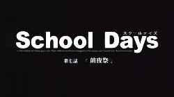 School Days7-1.jpg